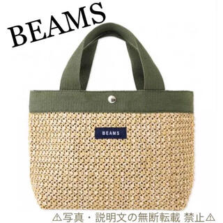 ビームス(BEAMS)の⭐️新品⭐️【BEAMS ビームス】ラフィア かごバッグ☆付録❗️(かごバッグ/ストローバッグ)