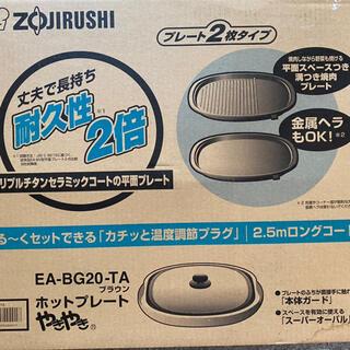 象印 ZOJIRUSHI EA-BG20 ホットプレート やきやき 美品