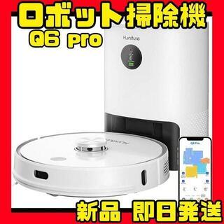 ❤️週末セール❤️自動ゴミ収集 ロボット掃除機 Honiture Q6 pro