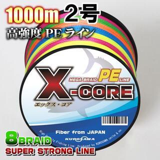 高強度PEラインX-CORE2号28lb(8編)1000m巻き!5色マルチカラー(釣り糸/ライン)