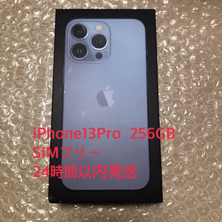 iPhone - iPhone13Pro Sierra Blue  256GB SIMフリー