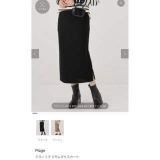 プラージュ(Plage)の新品タグ付★プラージュ 今季リブニットスカート(ロングスカート)