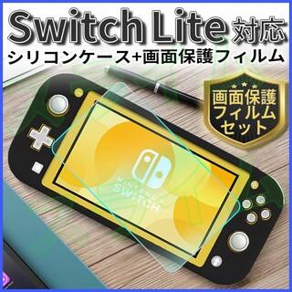 スイッチライト ケース カバー フィルム 任天堂 switchlight 黒