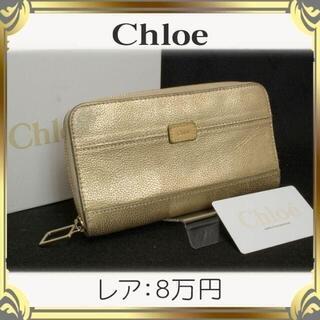 Chloe - 【真贋査定済・送料無料】クロエの長財布・良品・正規品・ゴールド系・希少