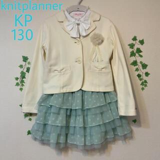 ニットプランナー(KP)のknitplanner KP ニットプランナー130 入学 卒園 フォーマル (ドレス/フォーマル)