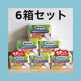 アースセイヤク(アース製薬)の新品  ポリデント 入れ歯安定剤のふきとりドライシート 40枚 まとめ売り(口臭防止/エチケット用品)