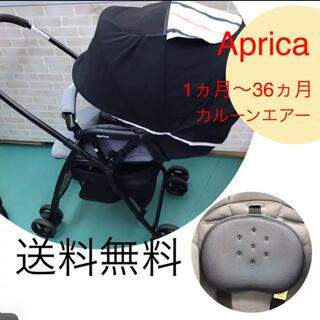 Aprica - 【綺麗】aprica 新型 軽量ハイシート ベビーカー 1か月〜36か月 A型