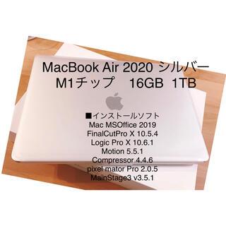 MacBook Air 2020 シルバー M1チップ 16GB  1TB