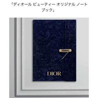ディオール(Dior)のDior 2021 ノベルティノート(ノート/メモ帳/ふせん)