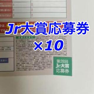 ジャニーズJr. - Myojo 12月号 Jr大賞応募券