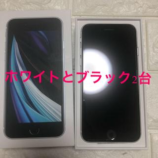 アイフォーン(iPhone)の2台!iPhoneSE64GBホワイトとブラック SIMロック解除済 おまけ付き(スマートフォン本体)