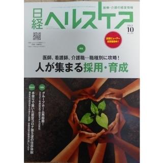 ニッケイビーピー(日経BP)の日経ヘルスケア 2021年10月号 No.384(ビジネス/経済)