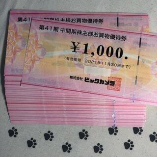 30000円分 ビックカメラ 株主優待券 ラクマパック配送