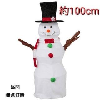 ★100cm LEDライト ファブリック スノーマン★クリスマスイルミネーション