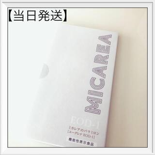 ミカレアのパラミロン 1箱【新品未開封】本日発送!
