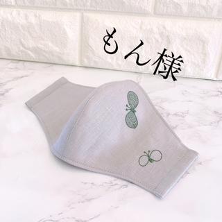 ミナペルホネン(mina perhonen)の♦️ハンドメイド♦️新作choucho・ライトグレー×グリーン♦️インナーマスク(その他)
