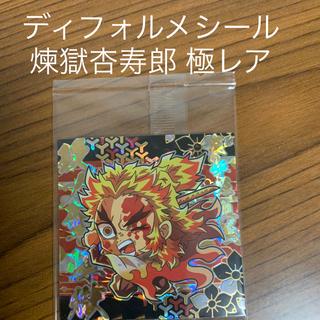 BANDAI - 鬼滅の刃 ウエハース4 ディフォルメシール 煉獄杏寿郎 極レア