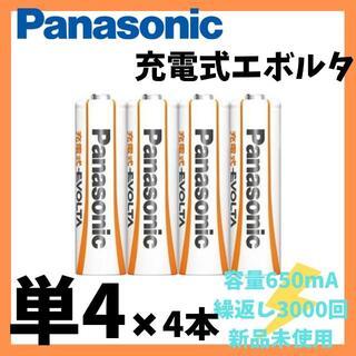 Panasonic - パナソニック エボルタ 単4形 充電池 4本 お手軽モデル