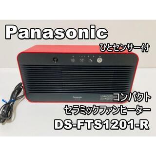 パナソニック コンパクトセラミックファンヒーター DS-FTS1201-R(電気ヒーター)