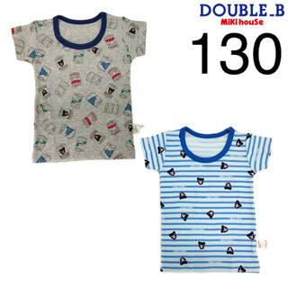 DOUBLE.B - (新品)ミキハウスダブルB肌着半袖Tシャツ130サイズ