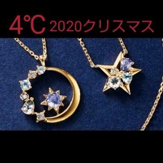 4℃ - 4℃ 2020 クリスマス ネックレス