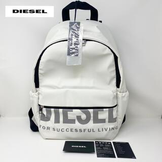 ディーゼル(DIESEL)の未使用☺︎DIESEL ディーゼル リュック ナイロン 白 ホワイト(バッグパック/リュック)