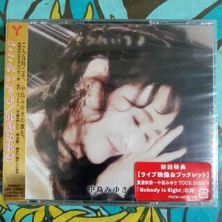 ここにいるよ【初回盤】(+DVD)/中島みゆき