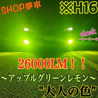 26000LM‼️H16✨アップルグリーンレモン フォグランプライト 最新LED