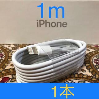 アイフォーン(iPhone)のiPhone充電器 ライトニングケーブル 1本 1m 純正品質(その他)