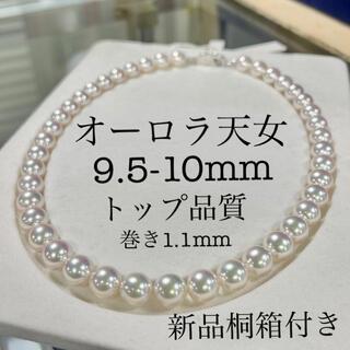 あこや真珠ネックレス9.5-10mmオーロラ天女トップ品質新品桐箱セット