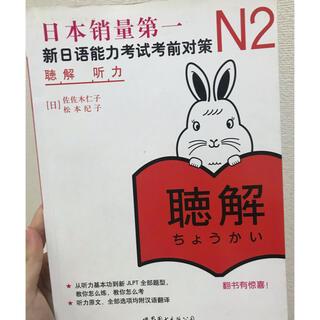 ショウエイシャ(翔泳社)の「日本語能力試験」対策日本語総まとめ N2 聴解(資格/検定)