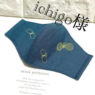 ミナペルホネン(mina perhonen)の♦️ハンドメイド♦️ミナペルホネン・新作choucho♦️インナーマスク(その他)