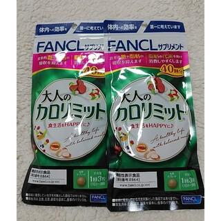 FANCL - 大人のカロリミット40回分 2袋