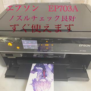EPSON - プリンター エプソン EP703A‼️