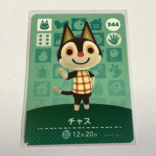 Nintendo Switch - あつまれどうぶつの森 アミーボカード チャス1枚