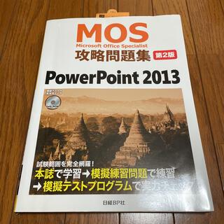 モス(MOS)のMicrosoft Office Specialist攻略問題集 PowerPo(資格/検定)