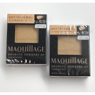 MAQuillAGE - マキアージュ ドラマティックパウダリー UV ベージュオークル20  2個 新品