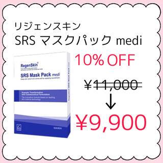 リジェンスキン SRS Mask Pack medi マスクパック メディ 5枚