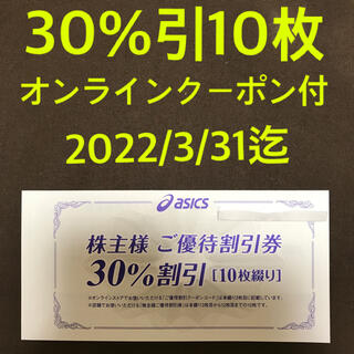 アシックス(asics)の株主優待asics30%引割引券10枚とオンラインストア25%割引クーポン1(ショッピング)