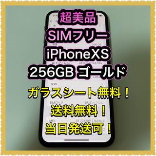アイフォーン(iPhone)の■超美品SIMフリーiPhoneXS   256GB ゴールド■(スマートフォン本体)