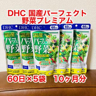ディーエイチシー(DHC)のDHC 国産パーフェクト野菜プレミアム 60日分 240粒×5袋(ビタミン)