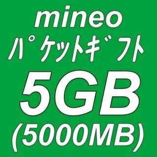 現在最安値です 最終1点 mineo パケットギフト 5GB 1点のみ マイネオ