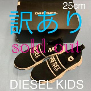 ディーゼル(DIESEL)の訳あり DIESEL kids 大人気のデザイン スニーカー 25cm(スニーカー)