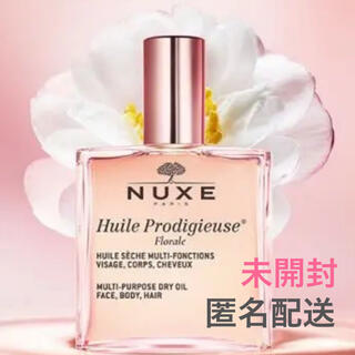 NUXE ニュクス プロディジュー フローラル オイル 50ml  未開封 匿名