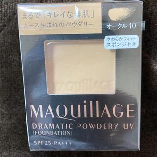 MAQuillAGE - 新品 マキアージュ ドラマティックパウダリー UV オークル10 ファンデ