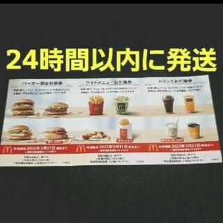 マクドナルド(マクドナルド)のマクドナルド McDonald's株主優待券1セット(フード/ドリンク券)