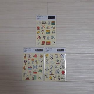 スヌーピー(SNOOPY)のスヌーピー PEANUTS 不織布シール マスクアクセシール ステッカー(日用品/生活雑貨)