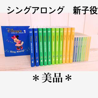 Disney - シングアロング 新子役 DVD CD 美品