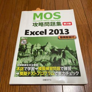 モス(MOS)のMicrosoft Office Specialist攻略問題集 Excel 2(資格/検定)