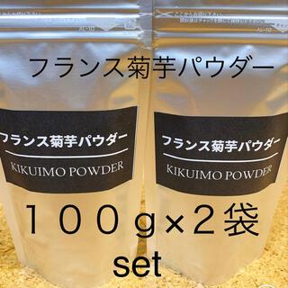 フランス菊芋パウダー★初収穫★★100g×2袋セット★紫菊芋